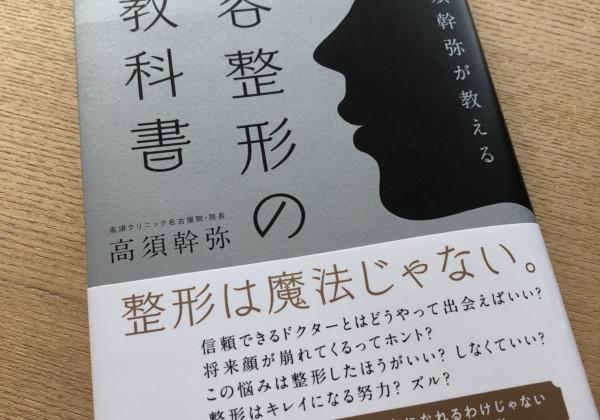 美容整形の教科書